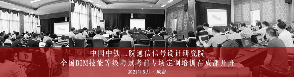 中國中鐵二院通信信號設計研究院全國BIM技能等級考試考前培訓在成都開班-柏慕聯創官網橫幅-2020.jpg