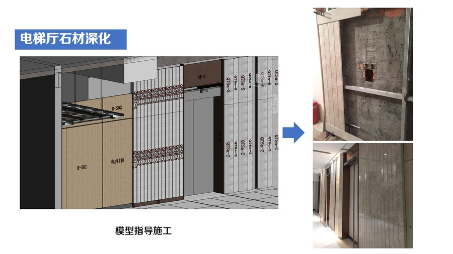 裝飾裝修工程BIM應用-03.jpg