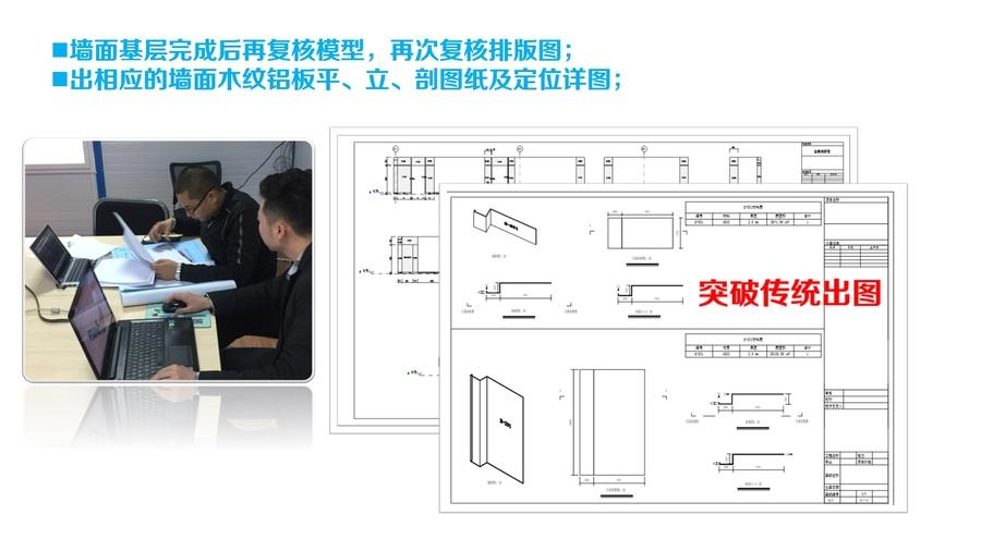 裝飾裝修工程BIM應用-07.jpg